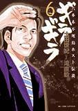 ギラギラ 6 (6) (ビッグコミックス)