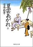 夏雲あがれ(下) (集英社文庫)