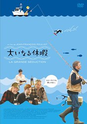 大いなる休暇 [DVD]