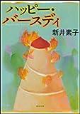 ハッピー・バースディ (角川文庫)