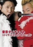 ユナイテッドステイツ オブ ニッポン [DVD]