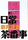 日常茶番事 / 新井 理恵 のシリーズ情報を見る