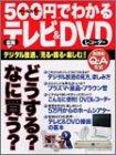 500円でわかる最新テレビ&DVDレコーダー—デジタル放送、「見る・録る・楽しむ」! (Gakken computer mook)