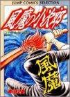 風魔の小次郎 1 (ジャンプコミックスセレクション)