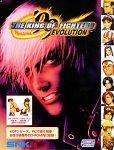 ザ・キング・オブ・ファイターズ '99 Evolution