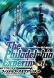 フィラデルフィア・エクスペリメント〈デジタル・リマスター版〉 [DVD]