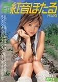 月刊 紅音ほたる 完全版 [DVD]