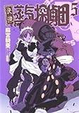 快傑蒸気探偵団 (5) (集英社文庫―コミック版 (あ54-5))