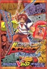 ドラゴンドライブディマスターズショット—ゲームキューブ版 (Vジャンプブックス—ゲームシリーズ)
