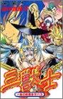 三獣士 2 (ジャンプコミックス)