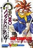 クロノ・トリガー ザ・コンプリート (Vジャンプブックス—ゲームシリーズ)