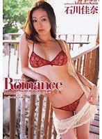 Romance 石川佳奈 [DVD]