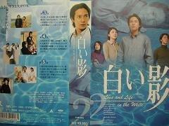 白い影(2) [VHS]