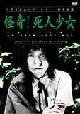 日野日出志の怪奇劇場 怪奇!死人少女 [DVD]