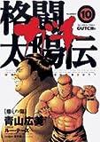 格闘太陽伝・ガチ 10 (ビッグコミックス)