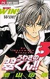 うわさの翠くん!! 3 (フラワーコミックス)