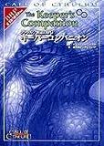 クトゥルフ神話TRPG キーパーコンパニオン (ログインテーブルトークRPGシリーズ)(キース ハーバー)