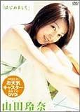 DVD>山田玲奈:はじめまして ()