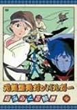 元気爆発ガンバルガー 第8巻 [DVD]