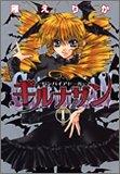 バンパイアドール・ギルナザン 1 (1) (IDコミックス ZERO-SUMコミックス)