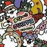 メリー・クリスマス-ベスト・ソング-
