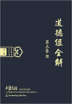 DAO De Jing: A Complete Commentary Book 3 (Oriental Wisdom Series, Volume 1)
