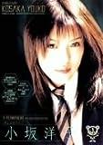ぜんぶカワイイ小坂洋子 Vol.1 [DVD]