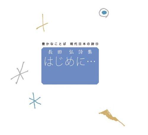 豊かなことば現代日本の詩