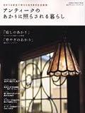 アンティークのあかりに照らされる暮らし―あかりは身近に使える古き良き生活雑貨 (Gakken Interior Mook―私のアンティークシリーズ)