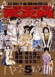 こまねずみ常次朗 5―日掛け金融地獄伝 (ビッグコミックス)
