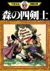 森の四剣士 / 手塚 治虫 のシリーズ情報を見る