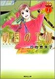 明日の王様 (1) (集英社文庫―コミック版)