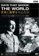 BBC 世界に衝撃を与えた日-2-~オーストリア皇太子暗殺とアドルフ・ヒトラーの最期~ [DVD]