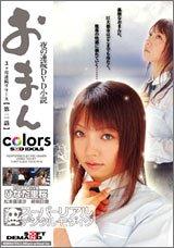 [ひなた里桜] 夜の連続DVD小説 おまん 第二話