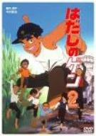 はだしのゲン 2 [DVD]
