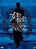 女王の教室スペシャル DVD-BOX