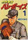 工業哀歌バレーボーイズ(1) (ヤンマガKCスペシャル)