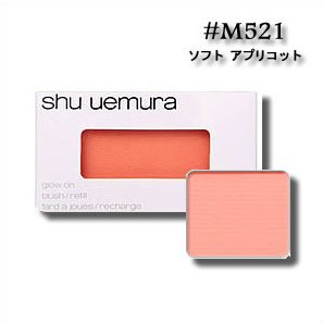 シュウ ウエムラ グローオン M ソフト アプリコット 521 レフィル