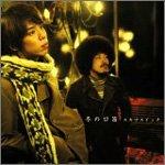 冬の口笛(初回)(DVD付)