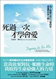 img - for Dying to Be Me: My Journey from Cancer, to Near Death, to True Healing (Chinese Edition) book / textbook / text book