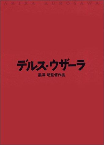 デルス・ウザーラ [DVD]