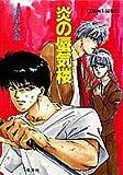 炎の蜃気楼(ミラージュ)(1) (コバルト文庫)