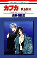 カフカ (花とゆめCOMICS―伯爵カインシリーズ)