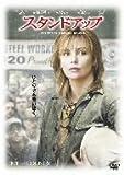 スタンドアップ 特別版 [DVD]