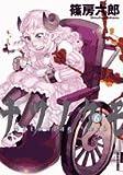 ナツノクモ 6 (IKKI COMICS)