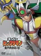スーパービックリマン [DVD]