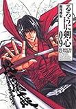 るろうに剣心―明治剣客浪漫譚 (09) (ジャンプ・コミックス)