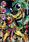 孔雀王:退魔聖伝 5 (ヤングジャンプコミックス)