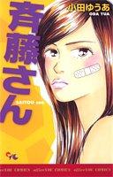 斉藤さん (オフィスユーコミックス)
