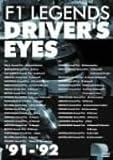 F1レジェンド ドライバーズアイズ '91-'92 [DVD]